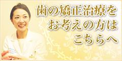 渋谷で矯正歯科なら渋谷歯科タナカ